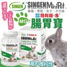四個工作天出貨除了缺貨》發育寶-S》MG7小動物用腸胃寶-60g