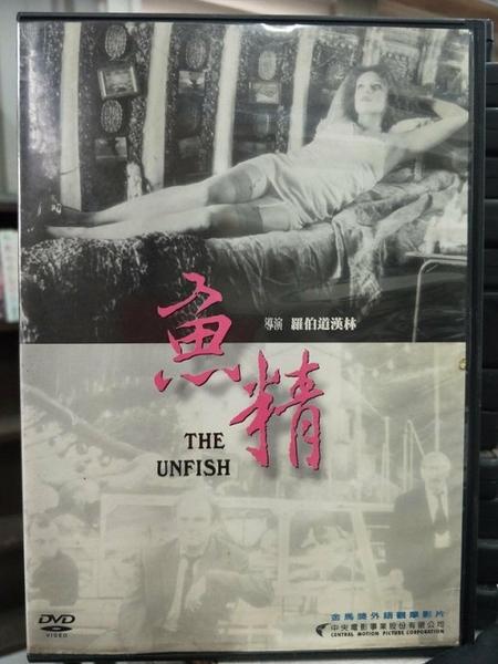 挖寶二手片-Z71-012-正版DVD-電影【魚精】-金馬獎外語觀摩影片系列(直購價)