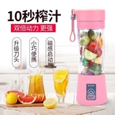 榨汁機 榨汁杯迷你型電動便攜式杯子榨汁機學生家用水果小型炸果汁機宿舍 宜品