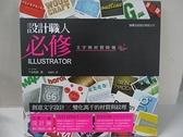 【書寶二手書T8/電腦_DX5】設計職人必修:Illustrator 文字與材質特效_下田和政