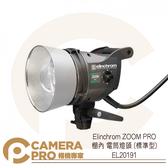 ◎相機專家◎ Elinchrom ZOOM PRO 棚內 電筒燈頭 (標準型) EL20191 公司貨