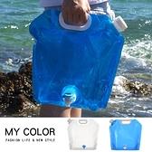 水袋 儲水袋 塑料袋 折疊袋 裝水袋 蓄水袋 戶外便攜 大容量 折疊手提儲水袋【R047】MYCOLOR