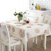 歐式棉麻防水桌布布藝餐桌布椅墊椅套套裝茶幾臺布小清新長正方形【非凡】