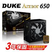 【Mavoly 松聖】Duke Armor BR650 650W 80Plus 銅牌電源供應器