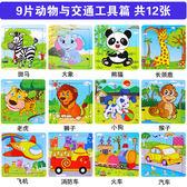 推薦共12張 片木質拼圖幼兒童寶寶早教益智力2-3-4-6歲男女孩積木玩具(818來一發)