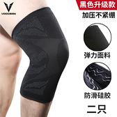 一對裝 黑色M碼運動護膝蓋男女健身深蹲保暖籃球跑步戶外護具【樂淘淘】
