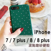 E68精品館 波點磨砂硬殼 iPhone7 / 8 / 7 / 8 plus  手機殼 超薄 全包邊 復古簡約氣質 韓風