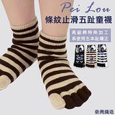 【衣襪酷】pb 條紋止滑五趾童襪 趾縫隔離除汗製造 貝柔《五趾襪/棉襪/直版襪/休閒襪/健康襪》
