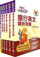 免運【鼎文公職】2H25-106年合作金庫(數位金融人員)套書(贈題庫網帳號、雲端課程)