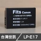 Canon LP-E17 LPE17 台灣世訊 副廠鋰電池 M6 850D 800D 77D (使用時需搭配副廠座充)