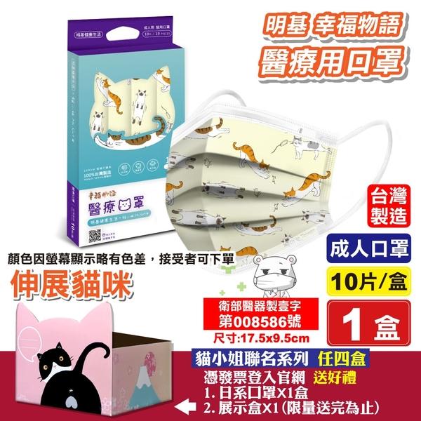明基 雙鋼印 幸福物語醫療口罩 (伸展貓咪) 10入/盒 (台灣製 CNS14774) 專品藥局【2018039】