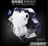 抽水機 自吸泵家用全自動靜音220v增壓泵自來水管道泵加壓抽水機吸水泵  DF 交換禮物
