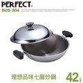 [家事達]《《PERFECT -(KH-10542) 理想》理想品味七層複合金炒鍋-42cm雙耳