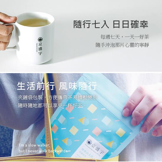 【京盛宇】原葉袋茶七入隨行包-蜜香貴妃