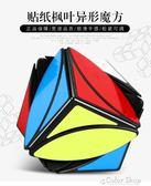 奇藝楓葉金字塔五魔斜轉魔方異形初學套裝幼兒園組合順滑益智玩具 color shop