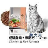 【培菓平價寵物網】美國VF魏大夫》特選成貓雞肉+米配方-500g