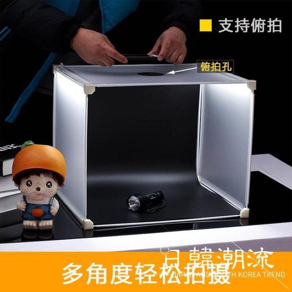 攝影棚 LED小型攝影棚 補光套裝迷你淘寶拍攝拍照燈箱柔光箱簡易攝影道具