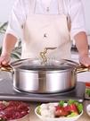 快速出貨鴛鴦鍋電磁爐專用火鍋鍋家用火鍋盆304不銹鋼火鍋鍋具 YJT