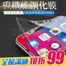 螢幕保護貼 玻璃保護貼 碳纖維 不碎邊 3D曲面滿版 鋼化玻璃貼 iphone SE2 8 7 Xs XR 11 12 Pro Max