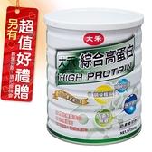 來而康 大禾 綜合高蛋白 (奶素) 一箱六罐販售 贈隨身包6包