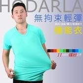 HODARLA 男女無拘束短袖T恤(輕彈 抗UV 圓領 台灣製 涼感 路跑 免運≡排汗專家≡