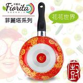 『義廚寶』❖廚舊佈新❖菲麗塔系列_20cm小湯鍋FD09 [花花世界]~為您的料理上色