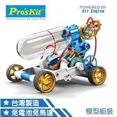 【寶工 ProsKit 科學玩具】空氣動力引擎車 GE-631