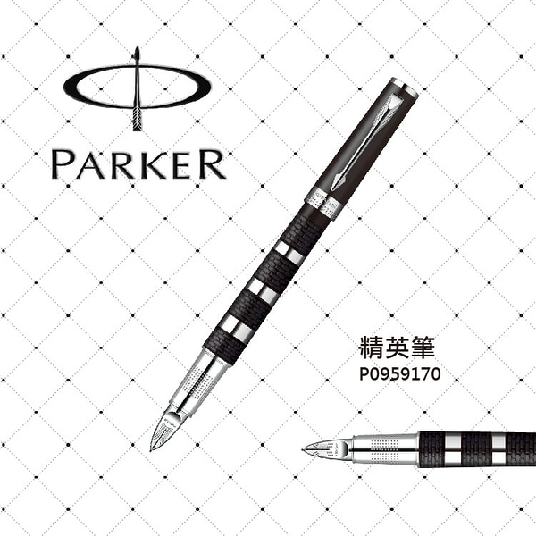 派克 PARKER INGENUITY 第五元素系列 精英霧黑銀環/L 筆 P0959170