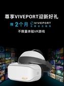 VR 奇遇2S VR一體機4K 電影 3d體感游戲機家用高清頭 莎拉嘿呦