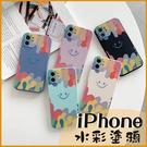 水彩塗鴉微笑 蘋果 iPhone 11 12 Pro max XR XSmax i7 i8 Plus SE2 精準孔 笑臉液態手機殼 保護套