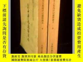 二手書博民逛書店三寶太監西洋記通俗演義【上下罕見全二冊 85年一版一印 豎版簡體