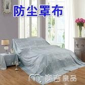 家具防塵布大掃除遮塵防塵布電器卡通隔臟布床單蓋布床罩床上蓋布遮蓋簡 麥吉良品