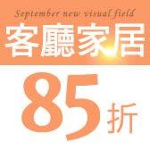 【9月新視界】客廳居家大賞↘85折|沙發專區|