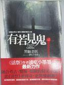 【書寶二手書T6/一般小說_NOT】有若見鬼(2)黑魅老妖_通吃小墨墨