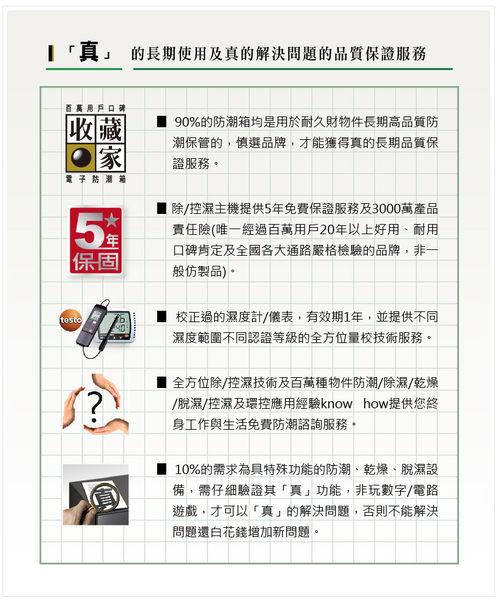 桃保科技@收藏家 ADF-3100W 全功能電子防潮櫃(全覆式門面)