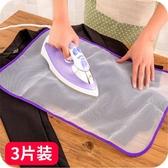 家用燙衣布耐高溫隔熱布燙鬥熨衣板熨燙衣服防護墊隔熱網防燙墊布  ATF 魔法鞋櫃