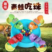早教水虎魚戲珠吃珠比賽喂養小青蛙親子互動聚會兒童桌面游戲玩具  全館免運