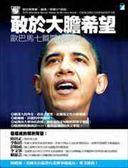 (二手書)敢於大膽希望:歐巴馬七篇關鍵演說