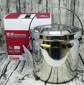 厚度0.7mm 台灣製造 潔豹 雙層密封提鍋12cm  不鏽鋼提鍋 防溢密封 雙層隔熱  提鍋 316不繡鋼