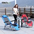 摺疊躺椅 夏天涼爽辦公室摺疊躺椅家用午休午睡椅便攜單人小型簡易超輕戶外 果果輕時尚NMS