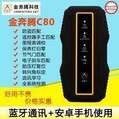 C80安卓無線藍芽匹配儀C90黑金剛C91汽車故障診斷OBD檢測儀 igo 可可鞋櫃