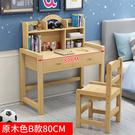 實木兒童學習桌書桌家用寫字作業桌椅套裝女孩子小學生課桌可升降