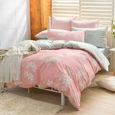 英國Abelia《戀香花影》加大純棉四件式被套床包組