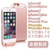 蘋果6充電寶背夾iPhone7Plus電池8p便攜7超薄6s專用無線行動電源 小確幸生活館