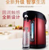 電熱水瓶全自動保溫家用不銹鋼電熱燒水壺恒溫一體5l 220vNMS街頭潮人