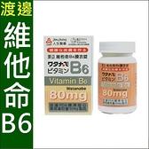 【38899562】(人生製藥)渡邊維他命B6膜衣錠