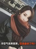 圍巾 新款韓版圍巾女秋冬季加厚學生保暖披肩百搭雙面針織毛線圍脖兩用 探索先鋒