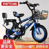 兒童自行車2-3-4-5-6-7-9歲男女孩寶寶單車12/14/16寸小孩腳踏車【小橘子】