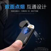 火機 指紋打火機充電個性防風男士超薄創意感應送男友電子新款抖音 城市科技