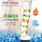 冰晶玻璃-立式顆粒G點型